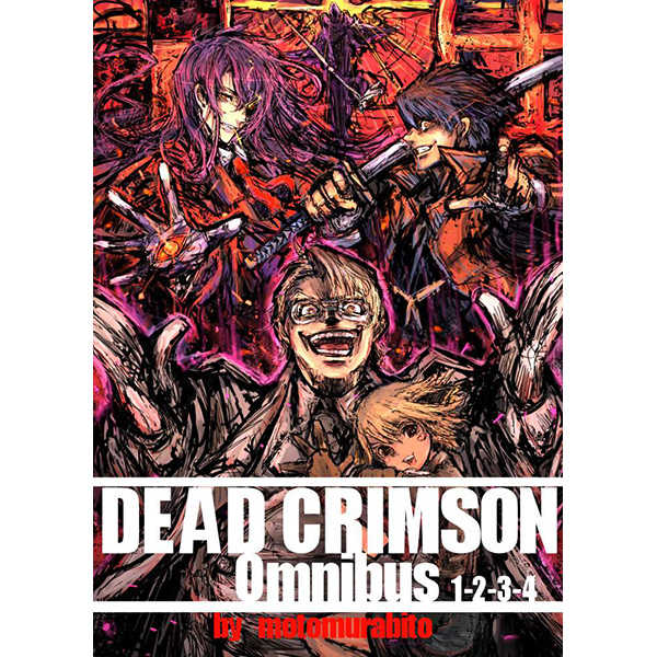 DEAD CRIMSON omnibus [野鉄(元村人)] ドリフターズ
