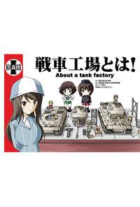 戦車工場とは!