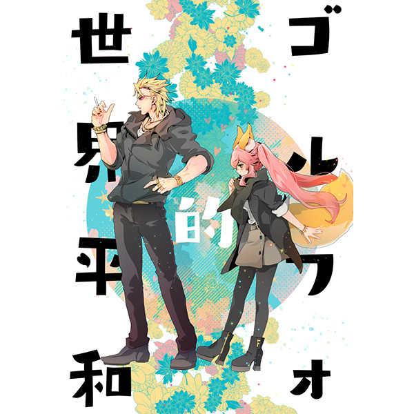 ゴルフォ的世界平和 [ぴよよ(ぴよ)] Fate/Grand Order