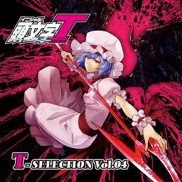 頭文字T T-SELECTION Vol.04