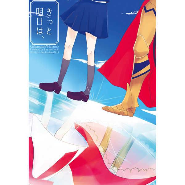 きっと明日は、 [ネギま一本73円(中江いつき)] Fate