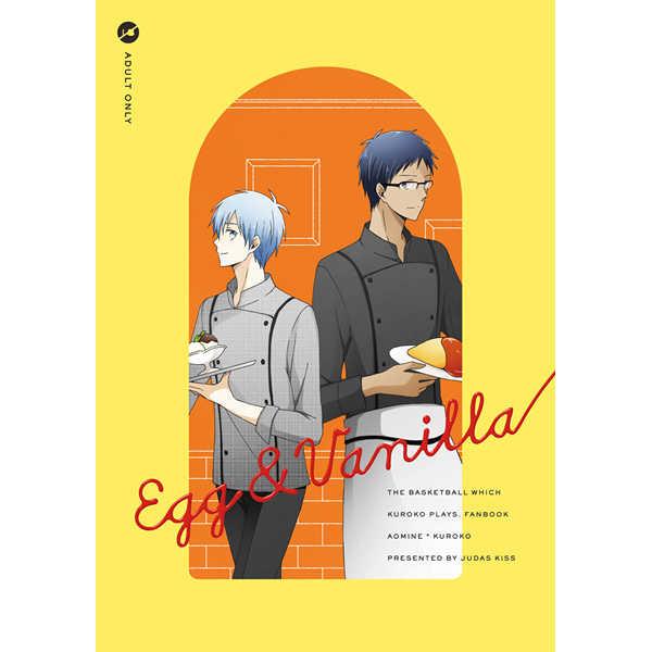 egg&vanilla [judaskiss(はいねこ)] 黒子のバスケ