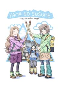 【とらのあな特典A4クリアファイル付き】YAMA NO SUSUME illustration book