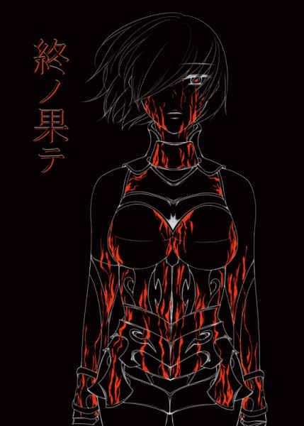 終ノ果テ [かつぎ屋(紫苑かつぎ)] Fate/Grand Order