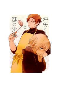沖矢さんと謎の少年