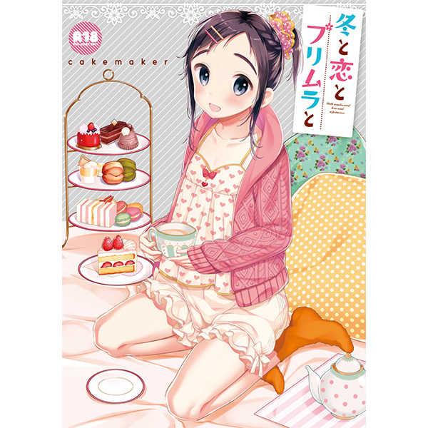 冬と恋とプリムラと [cake maker(崎由けぇき)] オリジナル