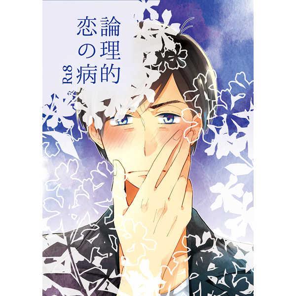 論理的恋の病 [寿々庵(寿巻かえる)] おそ松さん