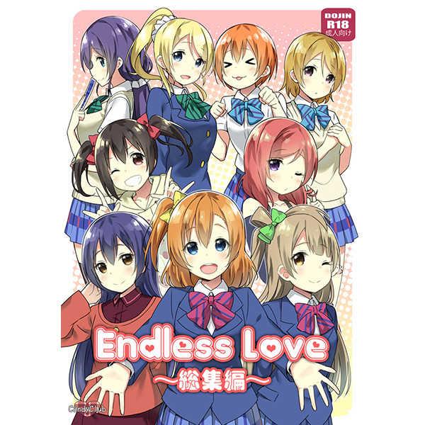 Endless Love~総集編~ [Candy Club(スカイ)] ラブライブ!