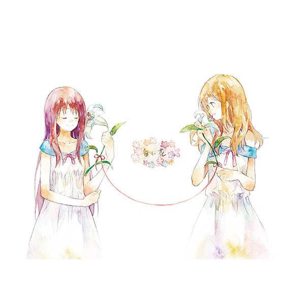 白い花 [没空舍(moekon)] 百合