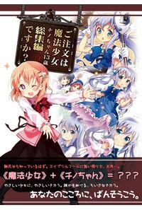 ご注文は魔法少女チノちゃん13歳 総集編+α ですか?