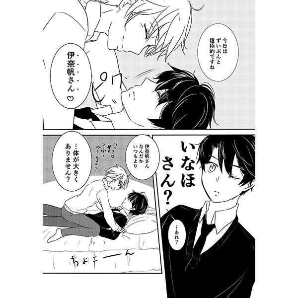 ミラクル☆エンカウント