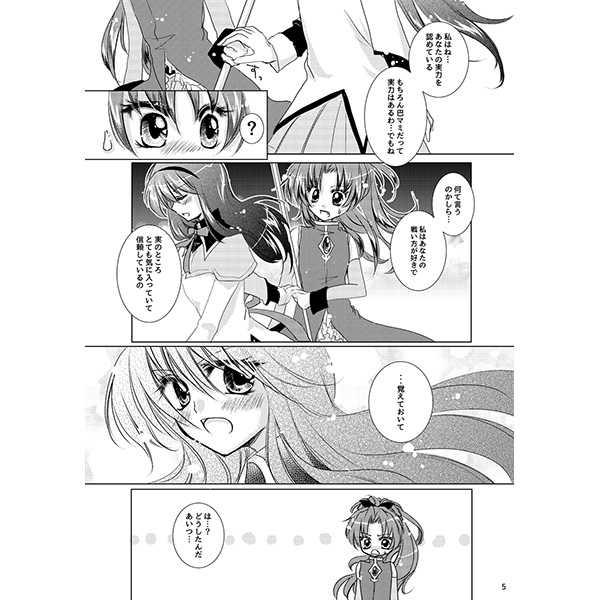 佐倉杏子のモテ期について
