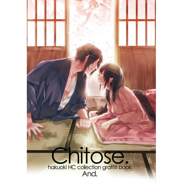 Chitose. graffiti book [And.(ナナヲ)] 薄桜鬼