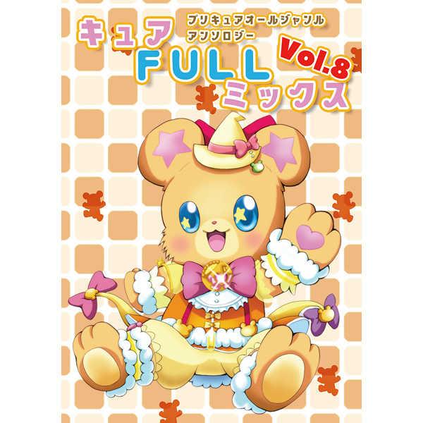 キュアFULLミックス Vol.8 [うぇーーい!!(TOM)] プリキュア