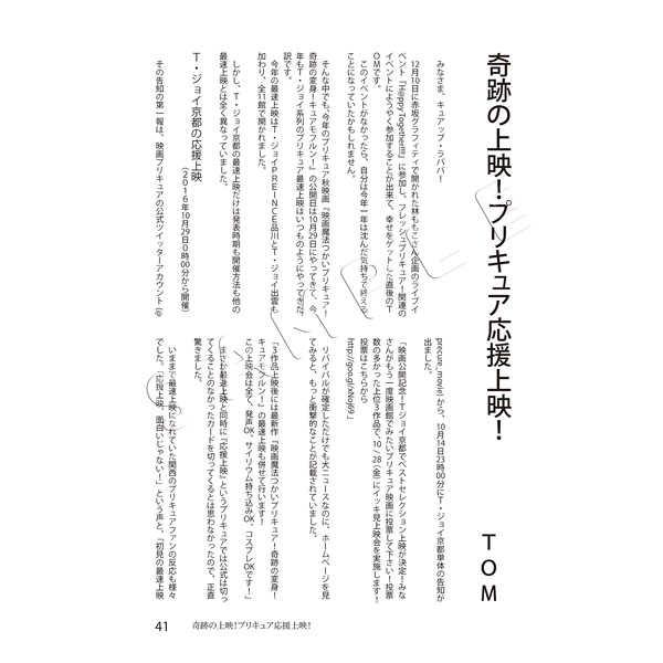キュアFULLミックス Vol.8