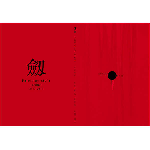 劔 [異時空ラヂヲ(あけび)] Fate