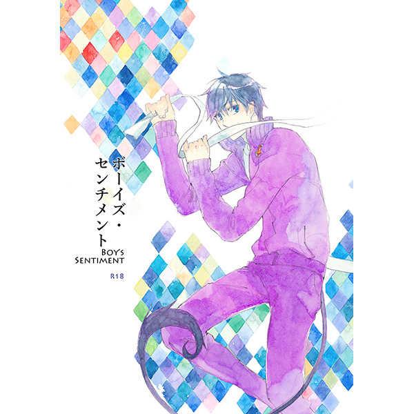 ボーイズ・センチメント [RE-HASH(こゆび)] 青の祓魔師