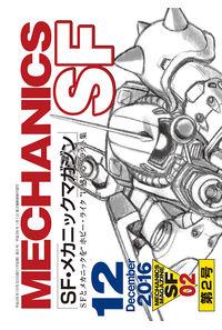 SFメカニックマガジン02