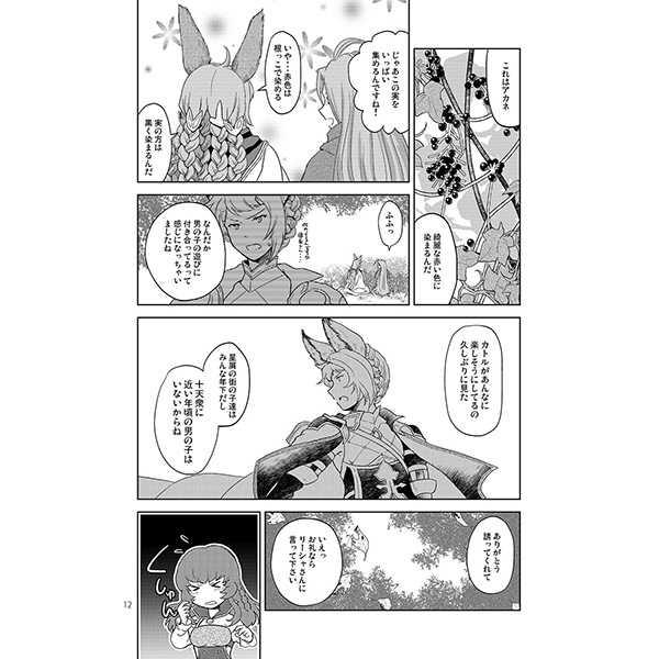 RabbitFoot