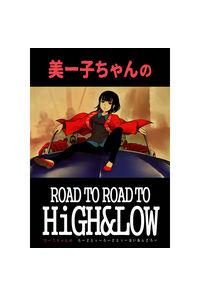 美ー子ちゃんのROAD TO ROAD TO High&LOW