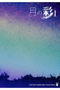 月の彩 I - ツキノイロドリ -