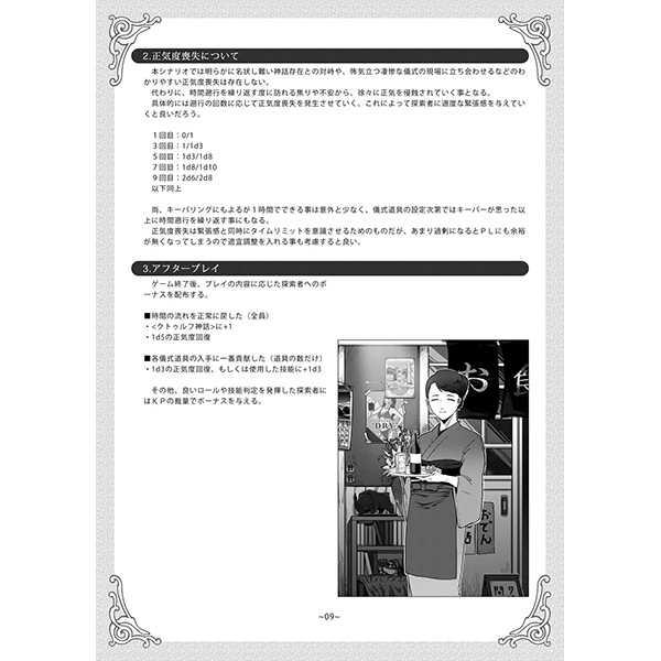 【ひまつぶし卓シナリオ集】第六集 旅情