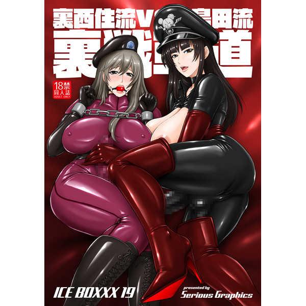 ICE BOXXX 19