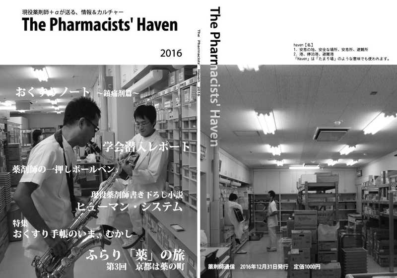 The Pharmacists' Haven 2016 [薬剤師通信(とみー(碧))] 評論・研究