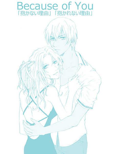 Because of You [ざ★べすと(志真つかさ)] 名探偵コナン