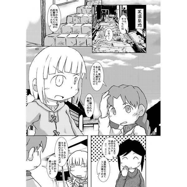 GA美術部夫婦読本温泉編