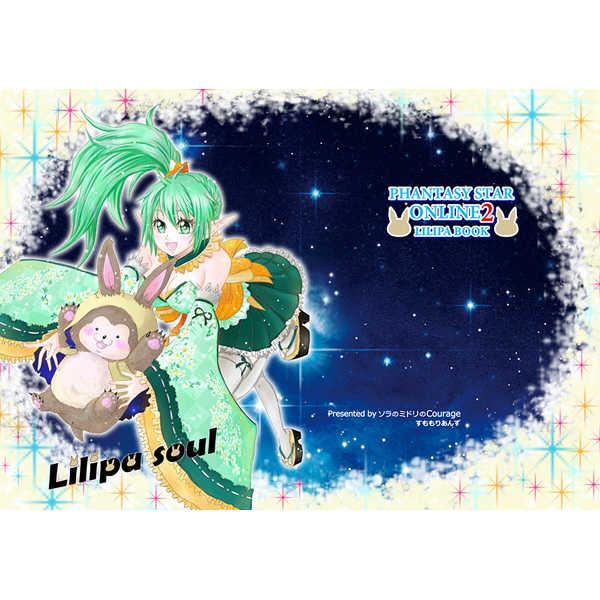 Lilipa soul [ソラのミドリのCourage(すももりあんず)] ファンタシースター