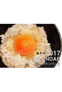 飯テロ・カレンダー【2017年版】