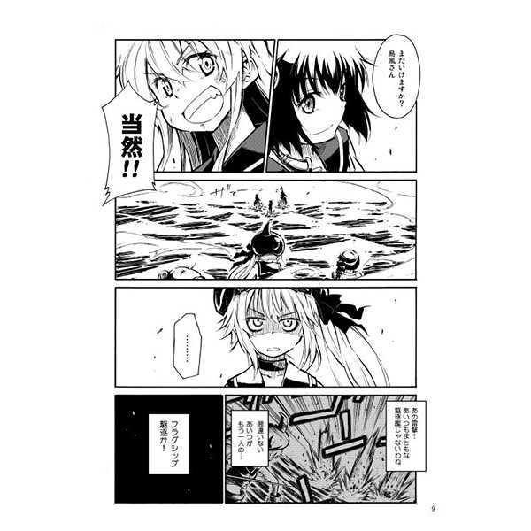 おねがい皐月さん 駆逐艦の運命 九