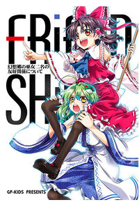 FRiENDSHiP -幻想郷の巫女二人の友好関係について-