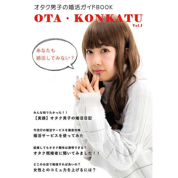 オタク男子の婚活ガイドBOOK OTA・KONKATU Vol.1 [謎探りは紅茶(闇野夜美)] 評論・研究