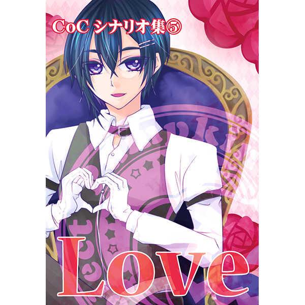 CoCシナリオ集5 Love