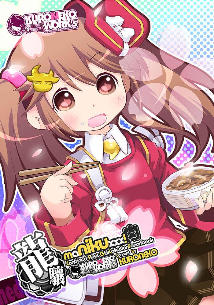 """龍驤ma""""niku""""xxx!肉 [KURONEKO-WORK's-くろねこわぁくす-(KURONEKO)] 艦隊これくしょん-艦これ-"""