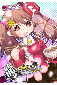 """龍驤ma""""niku""""xxx!肉"""
