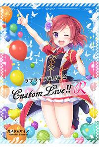 ラブライブ総集編2 Cusutom Live!!R