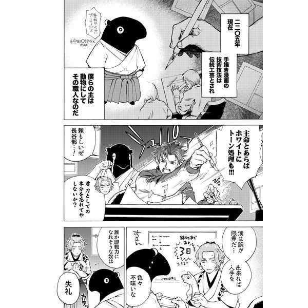 ばくばく本丸・弐