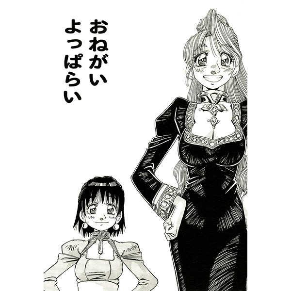 おねがいよっぱらい [2-SHOT☆(越智善彦)] アトリエシリーズ