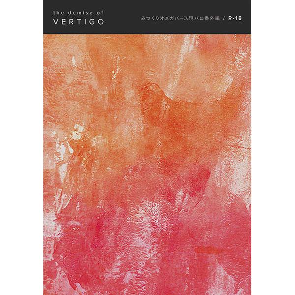 the demise of VERTIGO