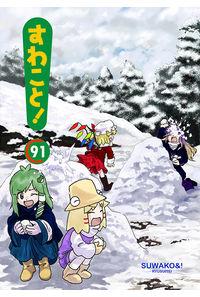 すわこと!コミックマーケット91号