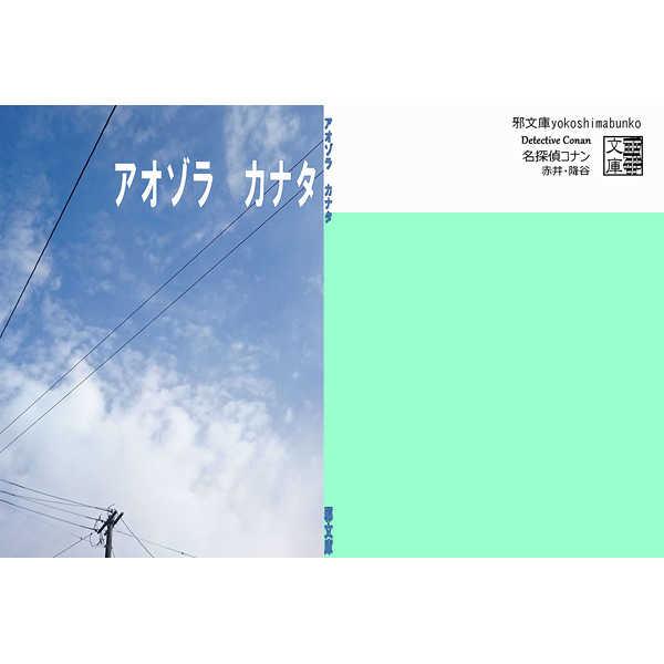 アオゾラ カナタ [邪文庫(菊地順)] 名探偵コナン