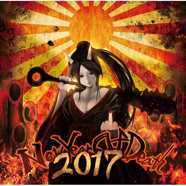 New Year Of Death 2017 [Psycho Filth Records(OZIGIRI)] オリジナル