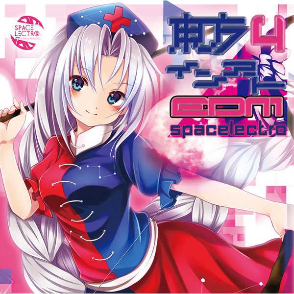 東方インストEDM4 [Spacelectro(Spacelectro)] 東方Project