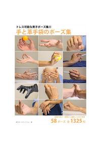 【DVDセット】トレス可能な男子ポーズ集(8)手と革手袋のポーズ集~58ポーズ1325枚~