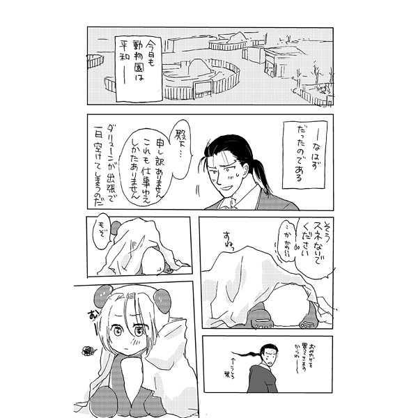 ぱんでんのほん!2