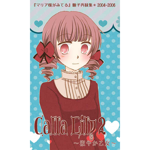 Calla Liliy2 [地球平和堂(まじか)] マリア様がみてる