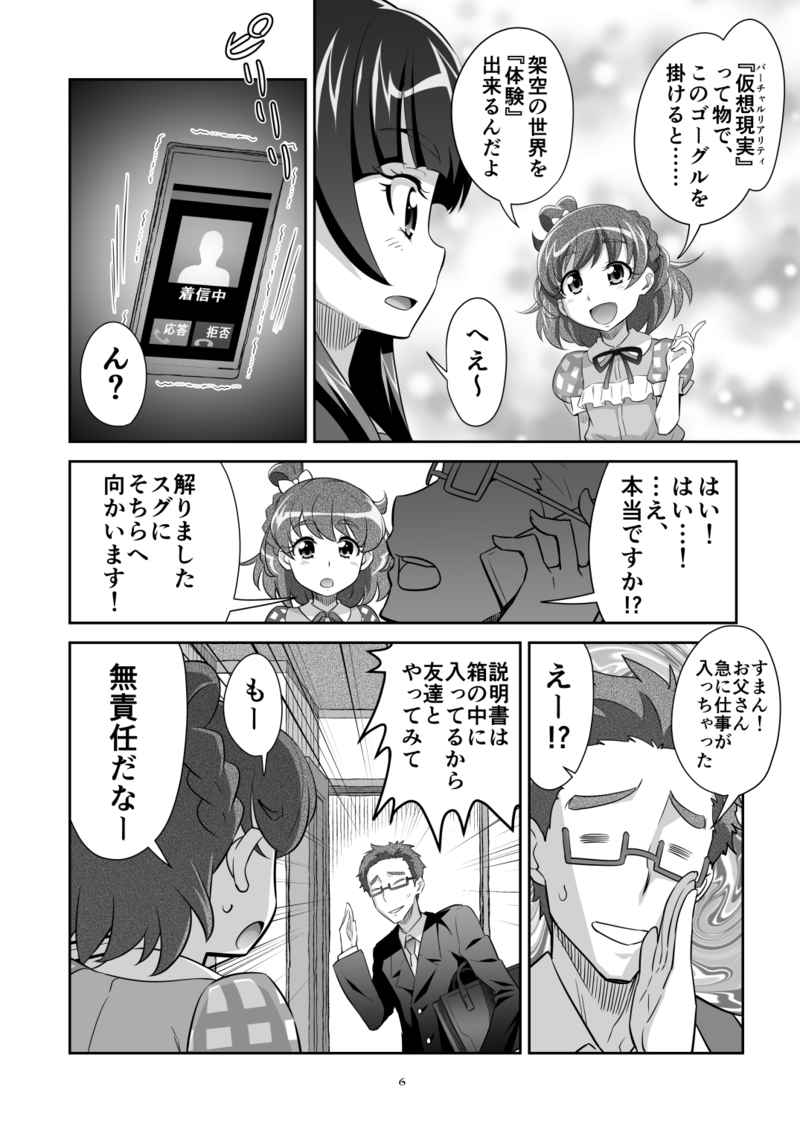 東京ツリ目ランドFINAL